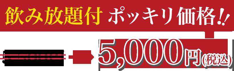 桜会席 5000円