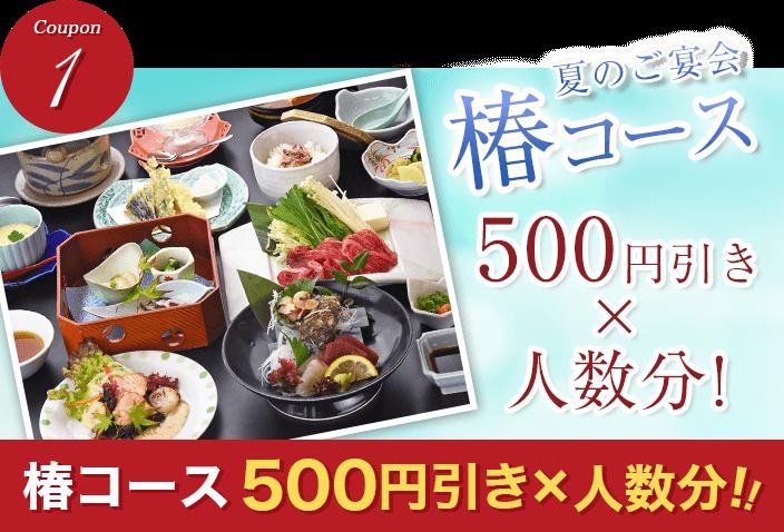 椿 500円引きクーポン