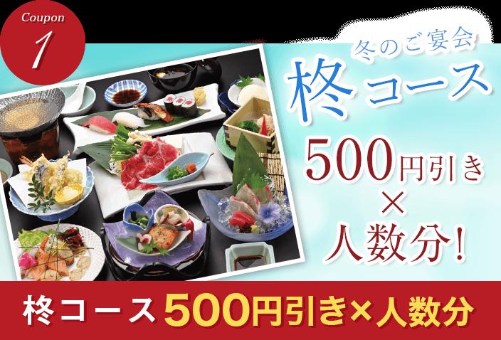 柊コース 500円×人数分割引クーポン