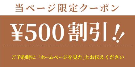 500円割引!!