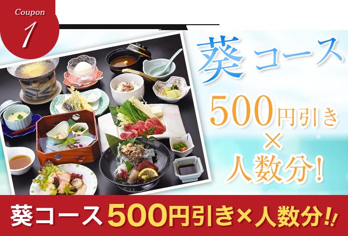 葵コース 500円割引
