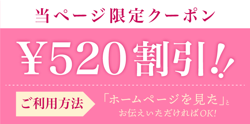520円割引!!